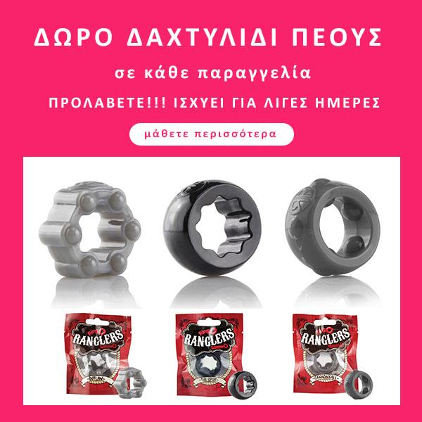 Δώρο δαχτυλίδι πέους με κάθε παραγγελία για λίγες ημέρες στο Bestlove.gr