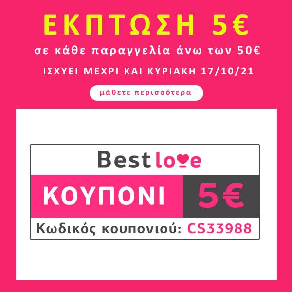 Έκπτωση 5€ στο Bestlove Sex Shop